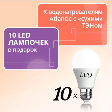 10 LED-лампочек в подарок к бойлерам с сухим ТЕНом