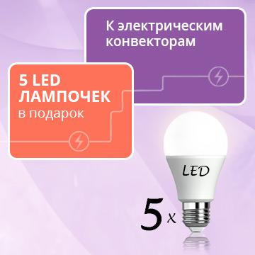 5 LED-лампочек в подарок к электрическим конвекторам