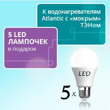 5 LED-лампочек в подарок к бойлерам с мокрым ТЕНом
