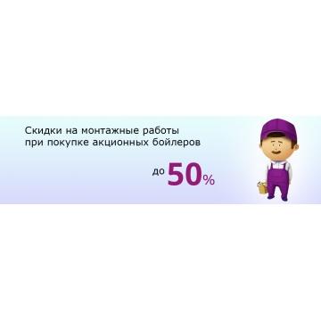 Монтаж водонагревателей со скидкой - 50%