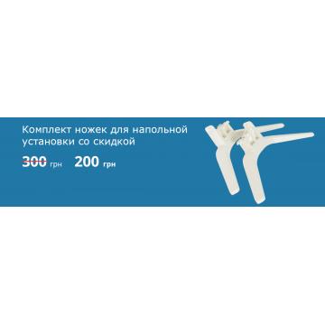 Комплект ножек для напольной установки конвектора со скидкой
