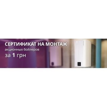 АКЦИЯ   Монтаж акционных бойлеров Atlantic за 1 грн