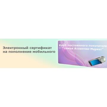 """Клуб постоянного покупателя """"семья Атлантик-Маркет""""!"""