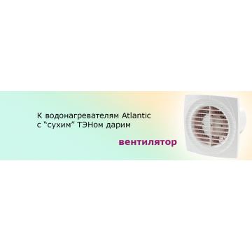 """Дарим* вытяжной вентилятор к водонагревателям Atlantic с """"сухим"""" ТЭНом."""