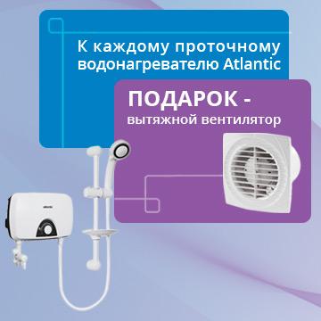 Вытяжной вентилятор в подарок при покупке электрических проточных водонагревателей