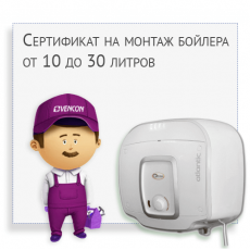 Сертификат на монтаж бойлера от 10 до 30 литров.