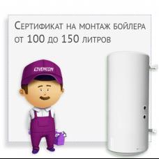 Сертификат на монтаж бойлера от 100 до 150 литров