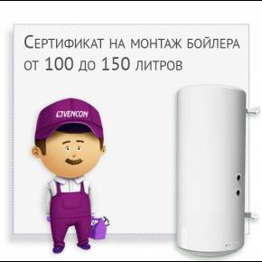 Сертификат на монтаж бойлера от 100 до 150 литров.
