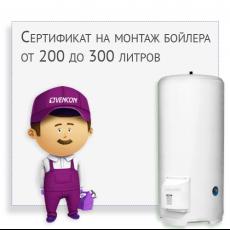 Сертификат на монтаж бойлера от 200 до 300 литров.