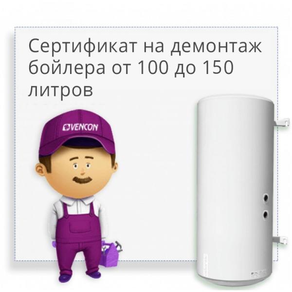 Сертификат на демонтаж бойлера от 100 до 150 литров