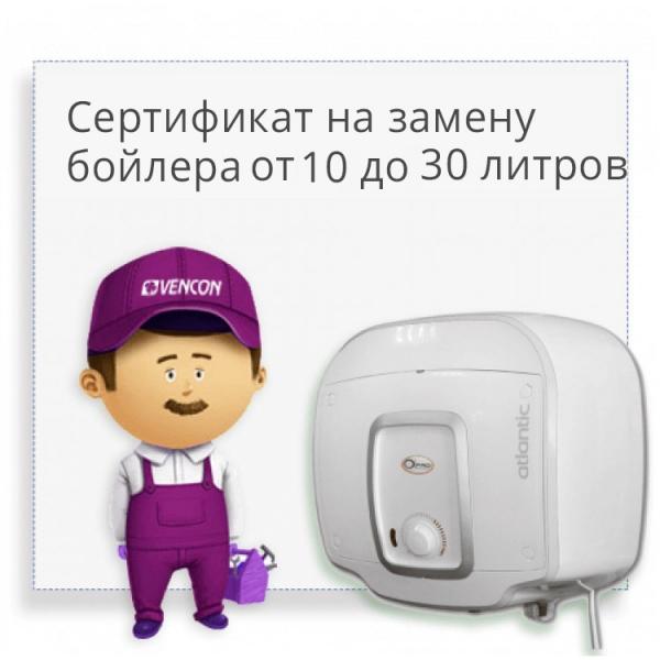 Сертификат на замену бойлера от 10 до 30 литров