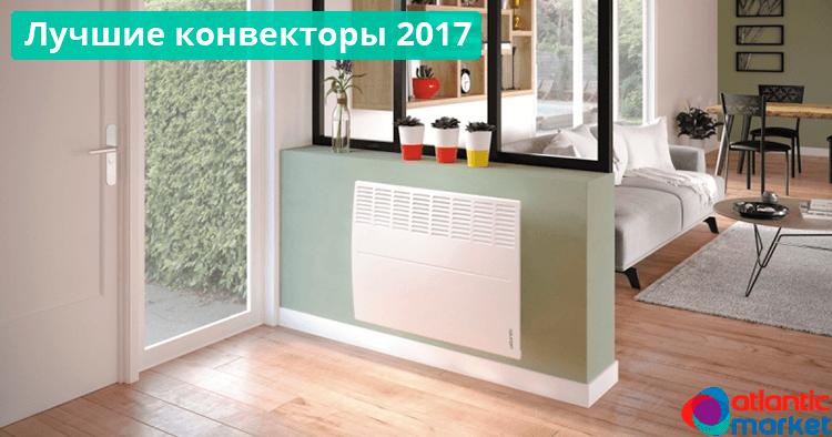 рейтинг конвекторов 2017